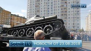 НОВОСТИ. ИНФОРМАЦИОННЫЙ ВЫПУСК 23.08.2018