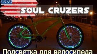 Чумовая подсветка для велосипеда из США ! Посылка от Soul Cruzers(Пришла долгожданная посылка из США с очень крутой подсветкой для велосипеда от компании Soul Crusers.Теперь..., 2014-07-16T21:10:43.000Z)