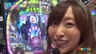 神ぱち#4【宇宙戦艦ヤマト】(後編)神谷玲子 堀井美月 動画 30