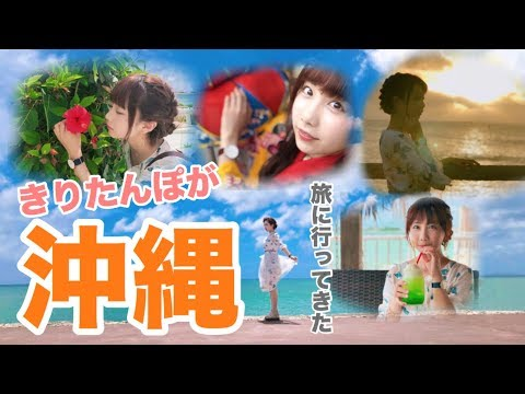 【沖縄】一泊二日の旅に行ってきた!!!!!!【Okinawa】【Vlog】