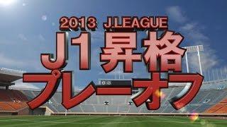 2013 J1昇格プレーオフ PV 【非公式 煽りV】 thumbnail