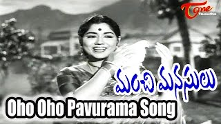 Oho Oho Pavurama Video Song From Manchi Manasulu Movie | ANR, Savitri,Sowcar Janaki
