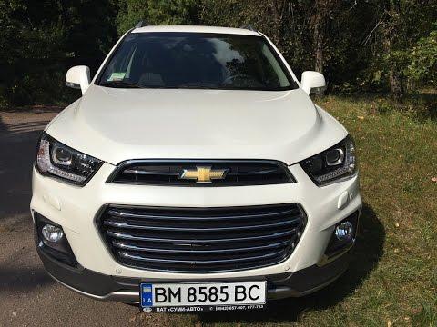 Chevrolet Captiva 2016. Шевроле Каптива 2016. Видео - фото обзор.