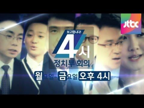 [JTBC 뉴스 4월 7일 개편] 정치부 회의를 생방송으로!