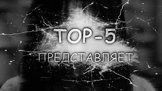 Лучшие ужасы 2016 года. TOP-5 .