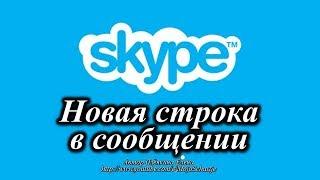 как в Skype продолжить сообщение с новой строки. How to continue in Skype message from a new line