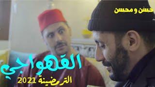 Hassan & Mouhssine - kahwaji (Sketch)   2021 ( حسن و محسن - القهواجي ( سكيتش