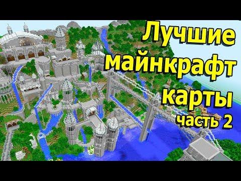3000 рублей за ЛУЧШУЮ карту в майнкрафт ! КОНКУРС Часть 2