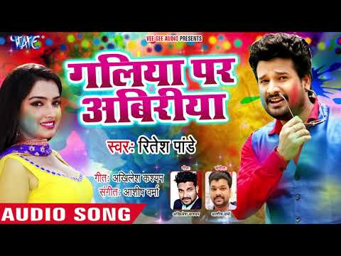 Ritesh Pandey (2019) का सबसे हिट HOLI SONG || Galiya Par Abiriya || Latest Bhojpuri Holi Songs 2019