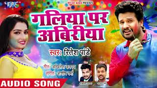 Ritesh Pandey (2019) का सबसे हिट HOLI SONG || Galiya Par Abiriya || Latest Bhojpuri Holi Songs 2019