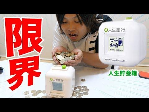貯金すると中の棒人間の生活が変わる貯金箱に一気にMAX10万円ぶち込むww