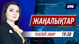 КТК жаңалықтары 19.01.2021