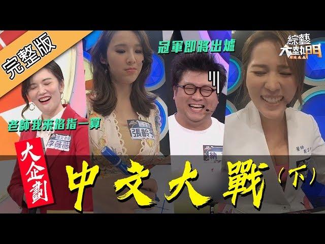 【你的中文到底有多差!國中小學中文題生存戰!!(下)】綜藝大熱門 190508