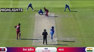 Highlights IND Vs WI World Cup 2019: India Won By 125  Runs । Headlines Sports