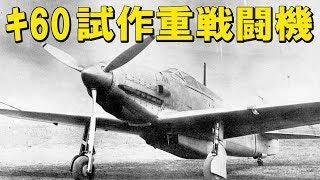 「キ60」試作重戦闘機・・・幻に終わった!高速で重武装の本格的な重戦闘機の試作機