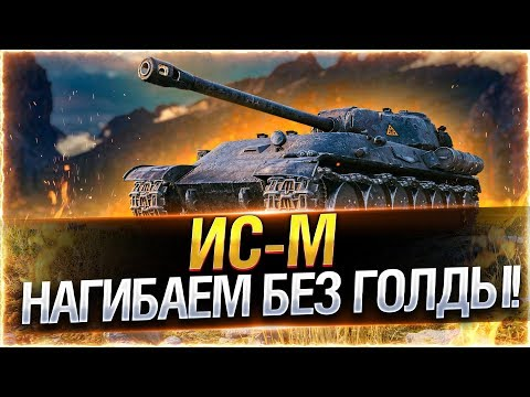 ИС-М ● НАГИБАЕМ БЕЗ ГОЛДЫ! Стрим World Of Tanks
