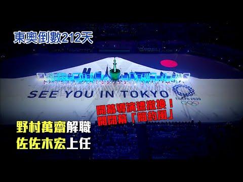 【導演換人!】東奧更換開幕導演 廣告大師佐佐木宏接手│愛爾達電視20201223