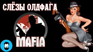 Слезы Олдфага - Mafia. Игра-катарсис (Mafia: City of Lost Heaven)