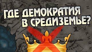 Республики Властелина Колец и Хоббита 🗺️