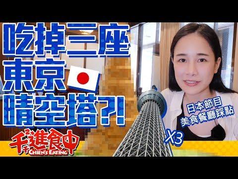 【千千進食中】吃掉三座晴空塔?!電視節目店家一探究竟!!