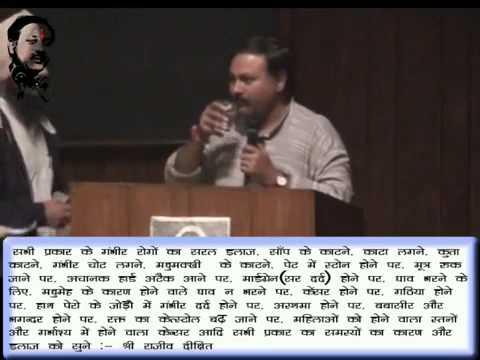 CANCER Treatment - Rajiv Dixit - YouTube