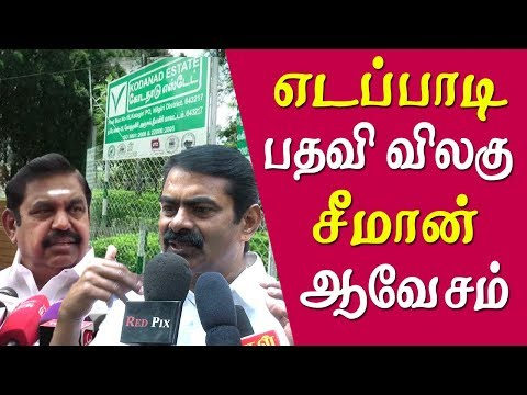 seeman on kandanad estate issue edappadi palanisamy should resign seeman latest speech tamil news