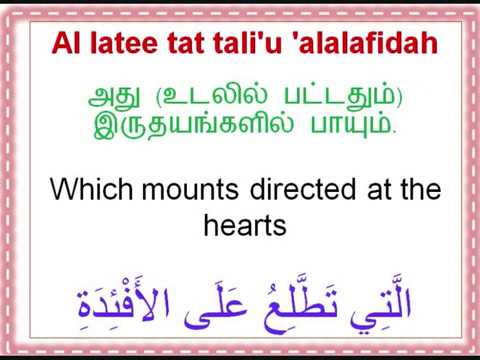 Sura Al Humazah 100 Times