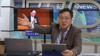 [세계현미경] 시진핑 왕치산 앞세워 공산당대회에서 황제가 되려다 실패! 김정은에 영향 직결 (2017.09.21) 5부