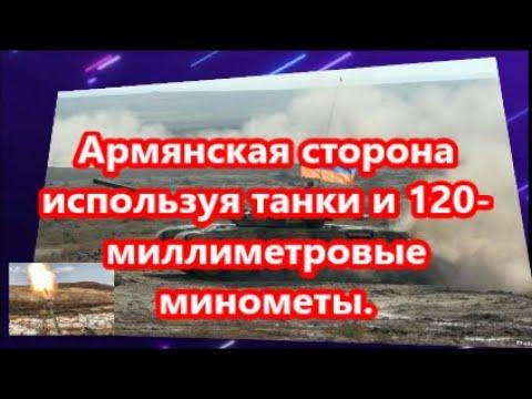 Москва настаивает на перемирии   Баку согласен, Ереван стреляет