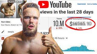 Сколько YouTube Заплатил Мне за 10,000,000 Просмотров На Моем Видео
