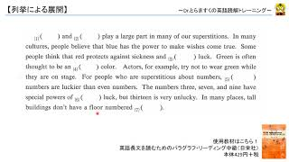 英文読解講座(基礎編):列挙による展開【演習1】