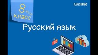 Русский язык 8 класс Защитим животный и растительный мир
