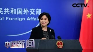 [中国新闻] 中国外交部:坚定支持香港警方依法严惩违法暴力行为 | CCTV中文国际