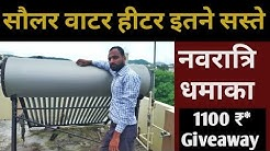 Solar Water Heater Panels Price in 2019 - 2020 || नवरात्रि धमाका 1100 ₹ Paytm कैश || Tech Mewadi