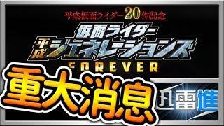【假面騎士平成Generations Forever】這部電影即將上映了!我打算…   騎士物語#25   JinRaiXin   迅雷進