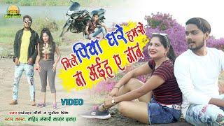 #Video #Rajendar Maurya Punita priya का एक और रिकॉर्ड तोड़  सॉन्ग! मिले पिया घरे हमसे  ना अईह ए जान