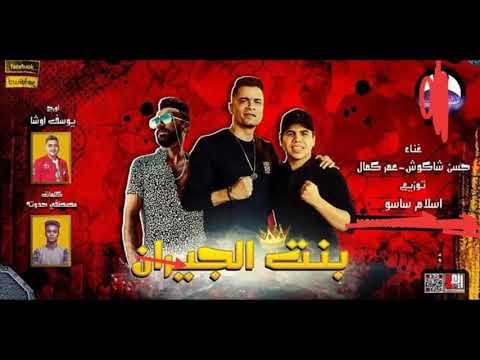 مهرجان بنت الجيران حسن شاكوش - عمر كمال توزيع اسلام ساسو 2020