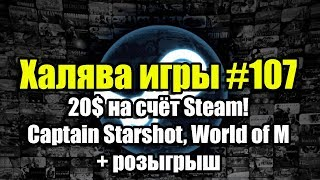 Халява игры #107 (15.06.19). 20$ на счёт Steam! Captain Starshot, World of Myths, Toonstruck