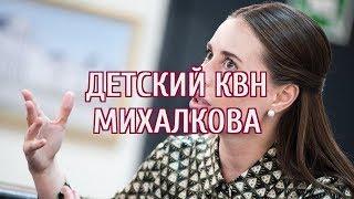 Михалкова, покинувшая Уральские пельмени, показала внутреннюю кухню КВН