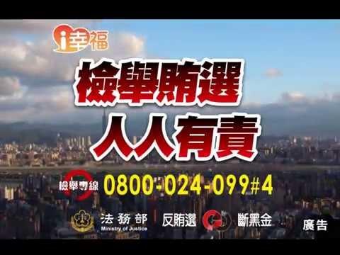 04假借名義用金錢綁樁(法務部反賄選宣導短片) - YouTube