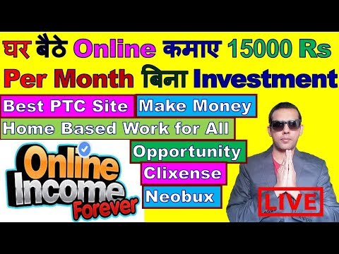 Best Ptc Sites With High Pay | Ptc Sites In India | Ptc Sites With Unlimited Ads