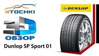 3D-обзор шины Dunlop SP Sport  01 - 4 точки. Шины и диски 4точки - Wheels & Tyres 4tochki