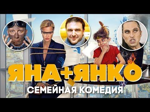 Яна+Янко / Смотреть весь фильм в HD - Ruslar.Biz