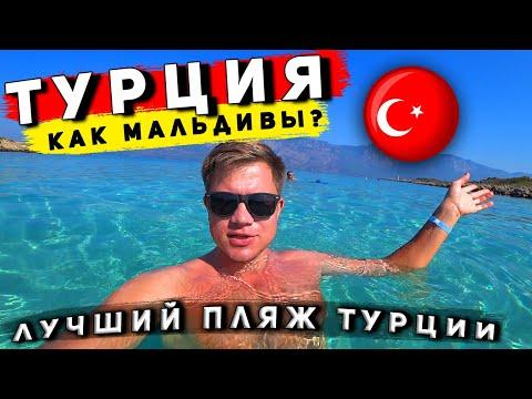 Турция как Мальдивы - В ШОКЕ от лучшего пляжа! Турецкие Мальдивы под Мармарисом и Эгейские острова - Видео онлайн