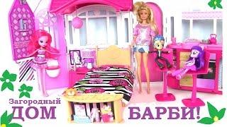 Мультики Барби. Загородный Домик Барби! Barbie Glam Getaway House Кукла Барби Мультик