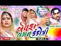 Download Bewafani Lagan Kankotri Part-3 || Jignesh Kaviraj 2017 New Songs || HD AUDIO JUKE BOX MP3 song and Music Video