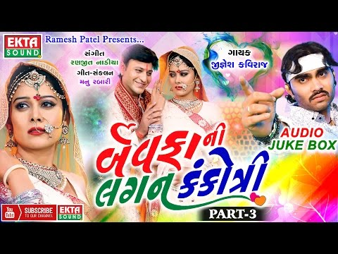 Bewafani Lagan Kankotri Part-3 || Jignesh Kaviraj 2017 New Songs || HD AUDIO JUKE BOX