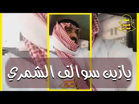 تبي تضحك تعال اسمع سواليف أبو بدر الشمري Youtube
