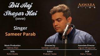 Dil Aaj Shayar Hai | Gambler | Dev Anand | Kishore Kumar | SD Burman | Cover | Sameer Parab