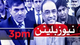 Samaa Bulletin - 3PM - 21 January 2019